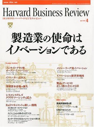 Harvard Business Review (ハーバード・ビジネス・レビュー) 2010年 04月号 [雑誌]