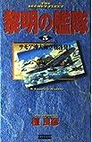 黎明の艦隊〈5〉サモア沖大海空戦勃発! (歴史群像新書)