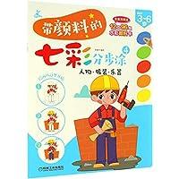 带颜料的七彩分步涂(4人物服装乐器适用于3-6岁)