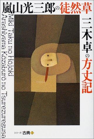 嵐山光三郎の徒然草・三木卓の方丈記 (シリーズ・古典2)の詳細を見る