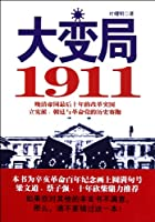 Great Change in 1911 (Chinese Edition)