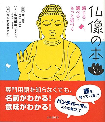 仏像の本 手のひら版 感じる・調べる・もっと近づく