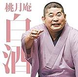 Mainichi Shinbun Rakugokai Togetsuan Hakushu 3 Rakuda Shinigami