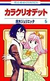 カラクリオデット 5 (花とゆめコミックス)