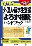 令和元年6月改訂 Q&A外国人・留学生支援「よろず相談」ハンドブック