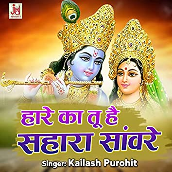 Hare Ka TU Hai Shara Sanware (Hindi)