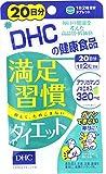 DHC 満足習慣ダイエット 20日分 1個