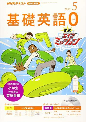 NHKラジオテレビ基礎英語0(ゼロ) 2019年 05 月号 [雑誌]