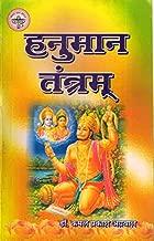Hanuman Tantram