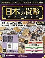 週刊日本の貨幣コレクション(104) 2019年 9/4 号 [雑誌]