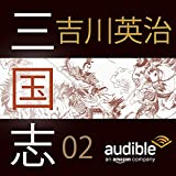 三国志 02: 群青の巻