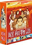 昭和物語 DVDコレクターズBOX image