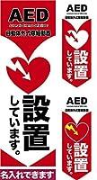 のぼり 「AED設置しています」名入れのぼり旗 低コスト短納 600mm×1,800mm