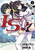 ISインフィニット・ストラトス(1)【期間限定 無料お試し版】 (サンデーGXコミックス)