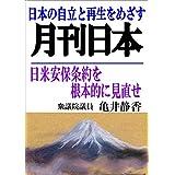 日米安保条約を根本的に見直せ 雑誌『月刊日本』電子版