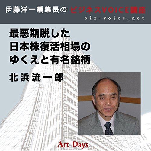 最悪期脱した日本株復活相場のゆくえと有名銘柄 | ことのは出版