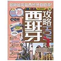Spain Raiders ( 12-13 edition ) : Global Strategy Writing Group ... 118(Chinese Edition)