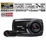 前後2カメラにSONY センサー搭載フルHD高画質オールインワン・ドライブレコーダー GoSafe S70GS1 GSS70GS1-32G GSS70GS1-32G