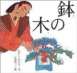 鉢の木 (日本の物語絵本)