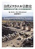 古代イスラエル宗教史: 先史時代からユダヤ教・キリスト教の成立まで