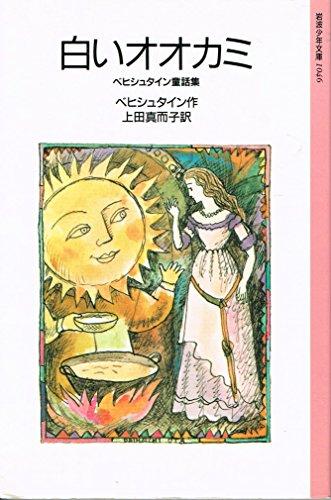 白いオオカミ―ベヒシュタイン童話集 (岩波少年文庫)