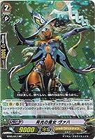 カードファイト!! ヴァンガード 【月光の魔女 ヴァハ】【RR】 BT05-017-RR 《双剣覚醒》