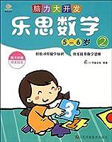 脑力大开发·乐思数学2(5-6岁)