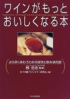 ワインがもっとおいしくなる本―より深く味わうための保存と飲み頃の話