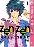 zen zen 1 (りぼんマスコットコミックスDIGITAL)