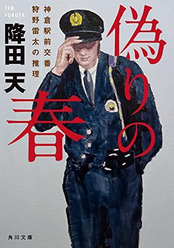 偽りの春 神倉駅前交番 狩野雷太の推理 (角川文庫)