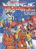 戦え!超ロボット生命体トランスフォーマーザ★コミックス