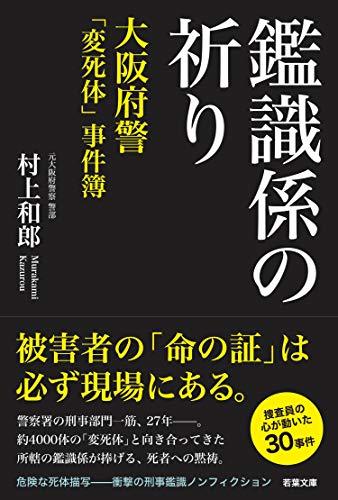 鑑識係の祈り —— 大阪府警「変死体」事件簿の詳細を見る