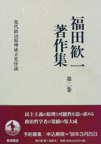 福田歓一著作集〈第2巻〉近代政治原理成立史序説
