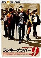 ラッキーナンバー9 [DVD]