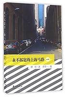永不拓宽的上海马路(一)
