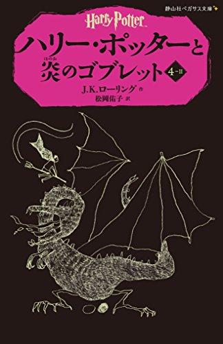 ハリー・ポッターと炎のゴブレット 4-2(静山社ペガサス文庫)