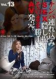 ナンパ連れ込みSEX隠し撮り・そのまま勝手にAV発売。Vol.13 綜実社/妄想族 [DVD]