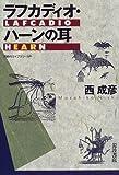 ラフカディオ・ハーンの耳 (同時代ライブラリー (340))