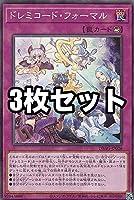 【3枚セット】遊戯王 DBAG-JP026 ドレミコード・フォーマル (日本語版 ノーマル) エンシェント・ガーディアンズ