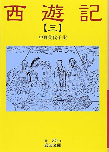 西遊記〈3〉 (岩波文庫)