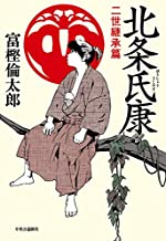 表紙: 北条氏康 二世継承篇 | 富樫倫太郎