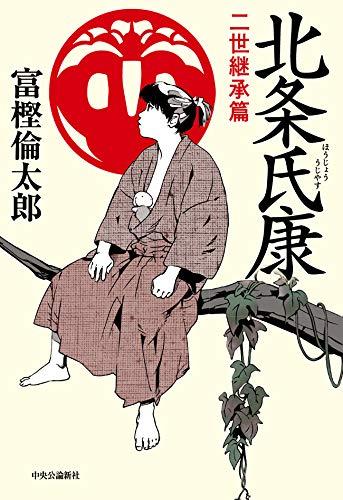 北条氏康 二世継承篇 - 富樫倫太郎