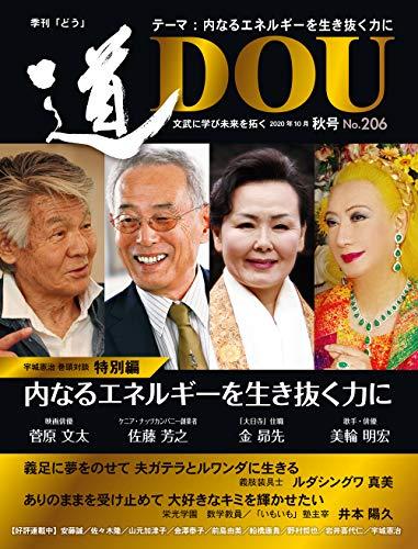 季刊『道』206号 (2020秋号)の詳細を見る