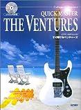 ビギナーがチャレンジ すぐ弾けるベンチャーズ(CD付) (ベンチャーズ・ギター・スコア・コレクション)