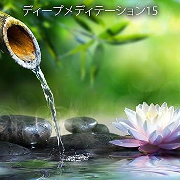 ディープメディテーション15: リラクゼーションと睡眠、ヨガ、瞑想、マッサージ、自然の音で音楽を癒す