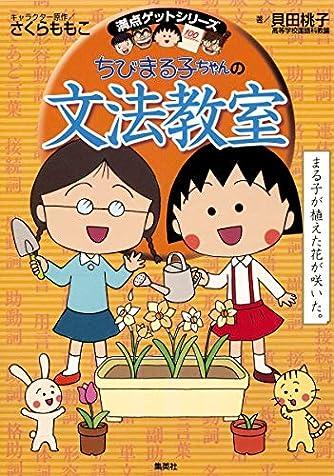 ちびまる子ちゃんの文法教室 (ちびまる子ちゃん/満点ゲットシリーズ)