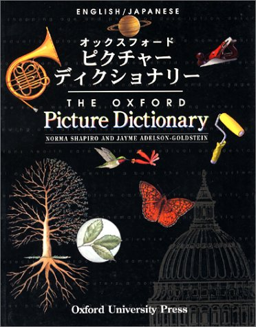 The Oxford Picture Dictionary: English/Japanese (The Oxford Picture Dictionary Program)の詳細を見る