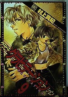グラビテーション 9 (バーズコミックス ガールズコレクション)