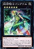 遊戯王 LVAL-JP055-N 《妖精騎士イングナル》 Normal