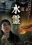 水霊 ミズチ [DVD] image
